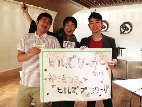ヒルズコミュニティ活性化委員会を立ち上げた3人(左から村上さん、中山さん、林さん)