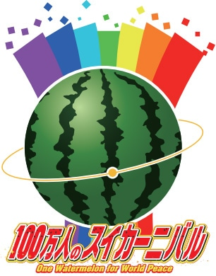 「100万人のスイカーニバル」のロゴ
