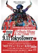 東京タワーでチャリティーキャンドルライブ-「MJトリビュートショー」など