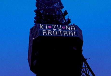 復興支援を呼び掛ける「KIZUNA ARATANI」のメッセージ(イメージ)。照明デザイン=石井幹子デザイン事務所