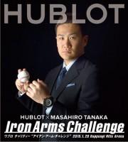 六本木ヒルズで田中将大選手チャリティーイベント-156キロに挑戦