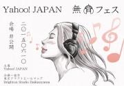 Yahoo! JAPAN 無音フェス