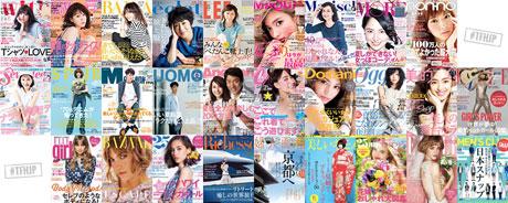 データとして提供されるファッション誌(公式サイトより)