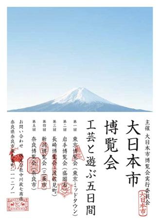 中川政七商店創業300周年記念「大日本市博覧会」