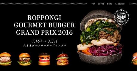「グルメバーガーグランプリ2016」公式ホームページ・トップ画面