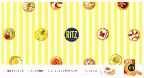 「リッツ」ホームページ