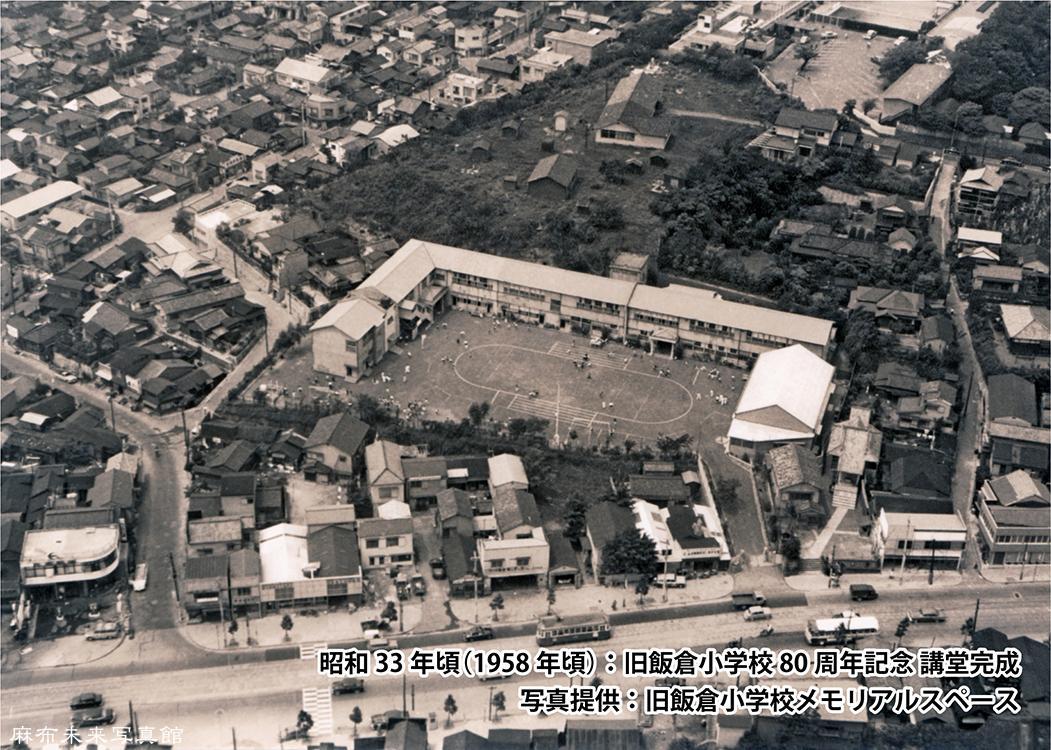 1958(昭和33)年ごろの旧飯倉小学校80周年記念 講堂完成(写真提供=旧飯倉小学校メモリアルスペース)
