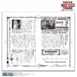 「東京ワンピースタワー」が3周年 特別記念コミックス限定配布も