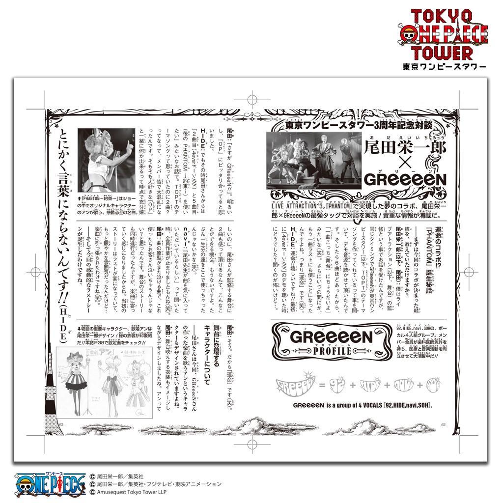 """「特別版ONE PIECEコミックス""""巻三三三""""」の一部内容"""