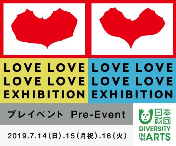 『LOVE LOVE LOVE LOVE展 プレイベント』メインビジュアル