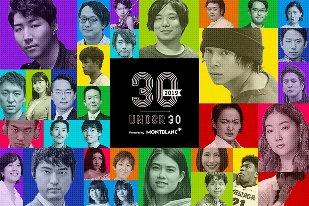 「30 UNDER 30 JAPAN 2019」のメインビジュアル