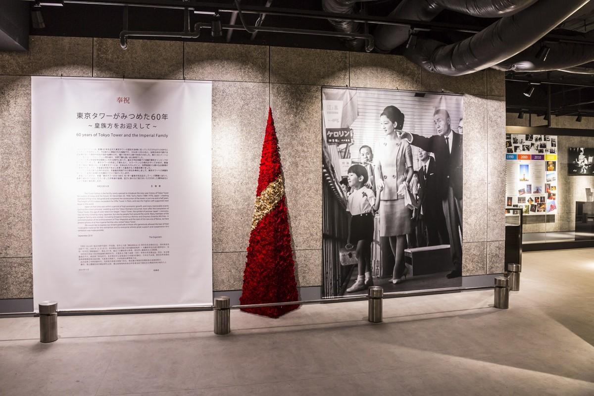 展示企画展「奉祝 東京タワーが見つめた60年 ~皇族方をお迎えして~」