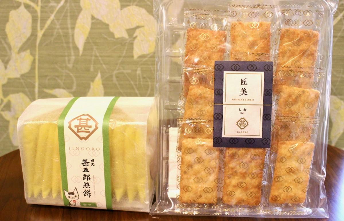 (左から)「日光甚五郎煎餅」「匠美」