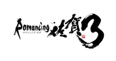 佐賀県出身の書家・江島史織さんが「佐賀」「3」を書いた「ロマンシング佐賀3」公式ロゴ