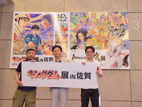 (左から)オフィシャルサポーターのケンドーコバヤシさん、山口祥義佐賀県知事、作者の原泰久さん