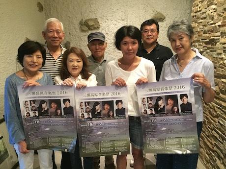 「三瀬高原音楽祭」実行委員会メンバー
