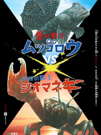 佐賀市の観光PR動画「ガタバトル~愛の戦士ムツゴロウvs甲殻の騎士シオマネキ~」