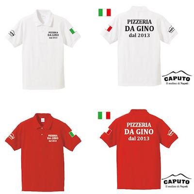 ナポリピッツァ店「PIZZERIA DA GINO」オリジナルポロシャツ