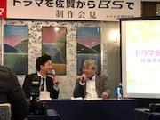 NHK佐賀が鹿島・嬉野舞台の地域ドラマ制作へ 脚本に「半沢直樹」の八津弘幸さん