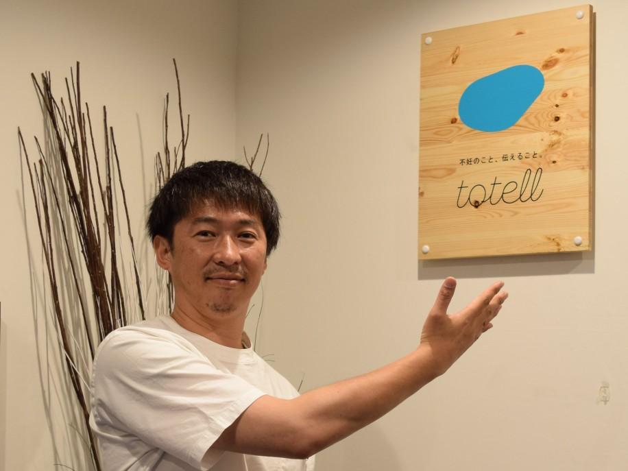 totellの北川慎也さん