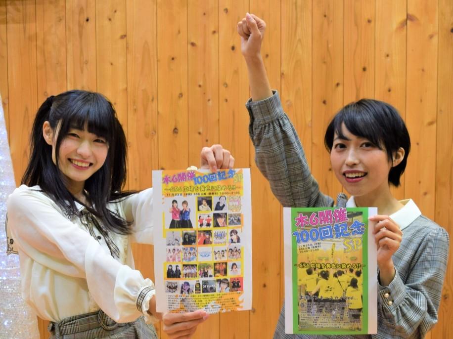 「木6ライブ100回記念祭」への来場を呼び掛ける「ピンキースカイ」の「なぎりん」こと高園渚さん(左)と「だーゆん」こと園田有由美さん(右)
