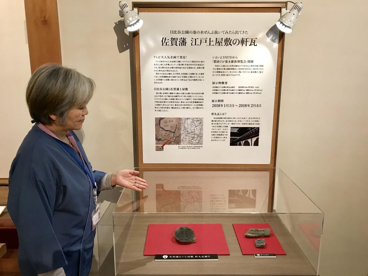 佐賀城で佐賀藩江戸屋敷跡の瓦展示 日比谷公園雲形池、「池の水ぜんぶ抜く」で発見