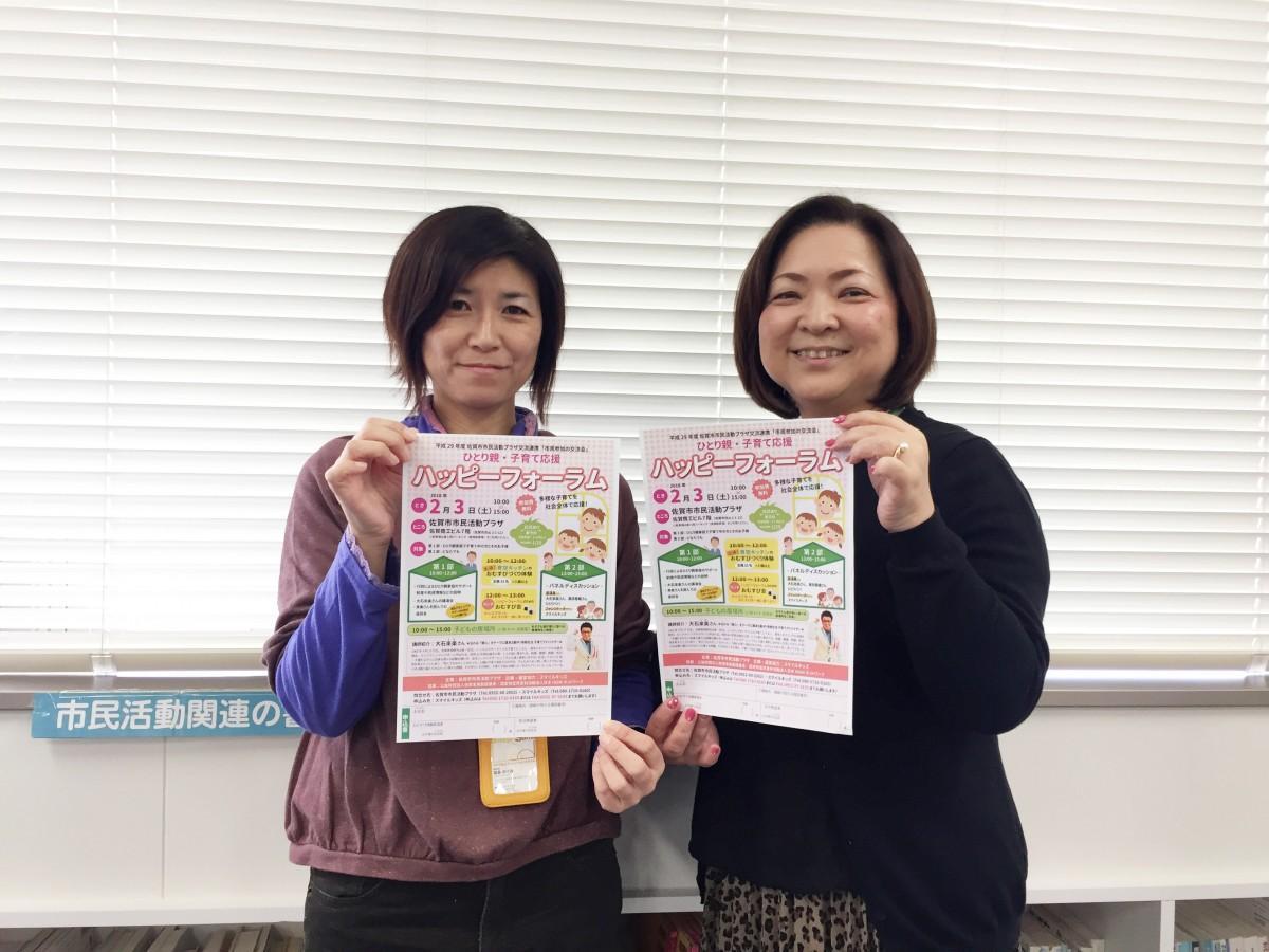 佐賀市市民活動プラザの内川実佐子さん(右)と「スマイルキッズ」の福島めぐみさん(左)