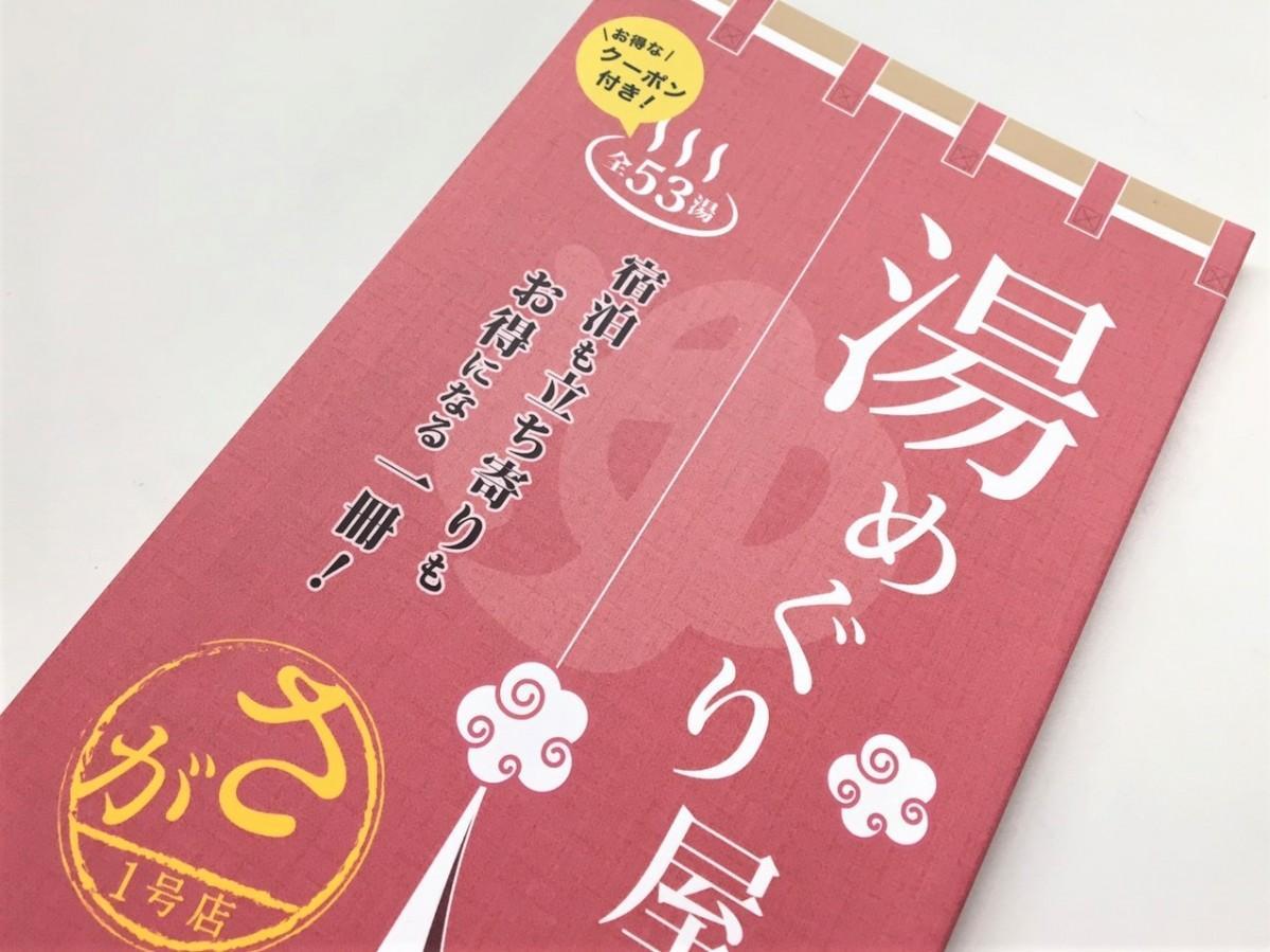 「湯めぐり屋佐賀1号店」表紙