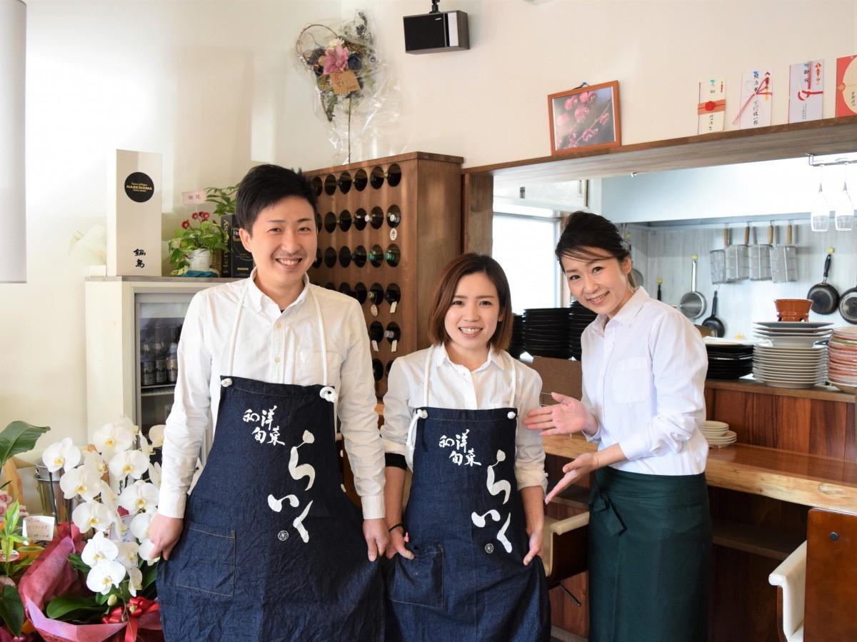 「和洋旬菜らいく」代表の北原慎二さん(左)とスタッフ