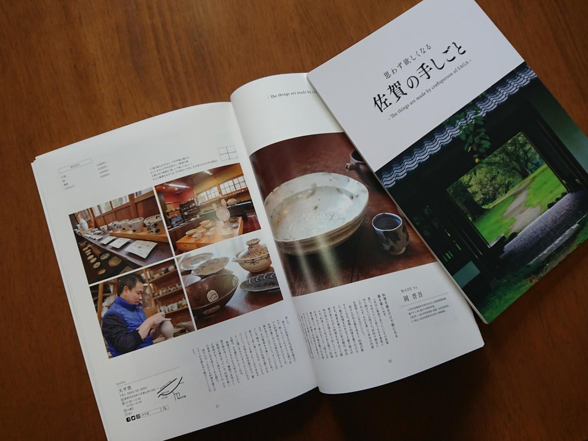 「佐賀の手しごと」の表紙と作家紹介ページ