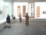 佐賀県立美術館で特別展「さが幕末維新の書」 佐賀の偉人29人の書44点