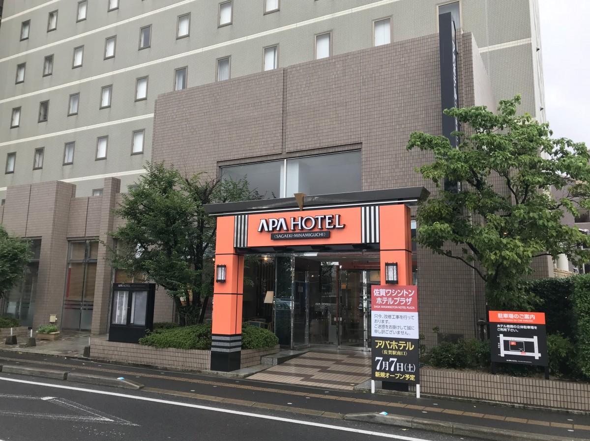 ホテル正面の看板が掛け変わった「アパホテル 佐賀駅南口」