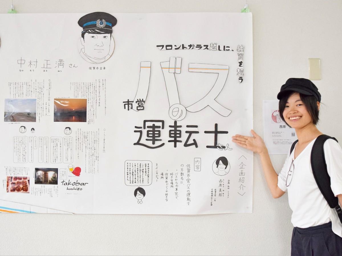 展示「フロントガラス越しに佐賀を想う市営バスの運転士さん」と、企画制作を担当した佐賀大学芸術地域デザイン学部1年の西原美結さん
