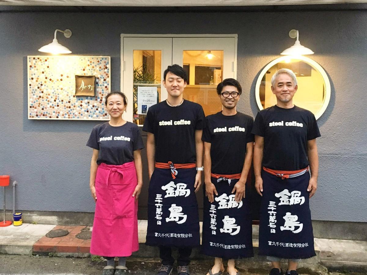 「月の灯」店主の平尾富美夫さん(右)とスタッフ