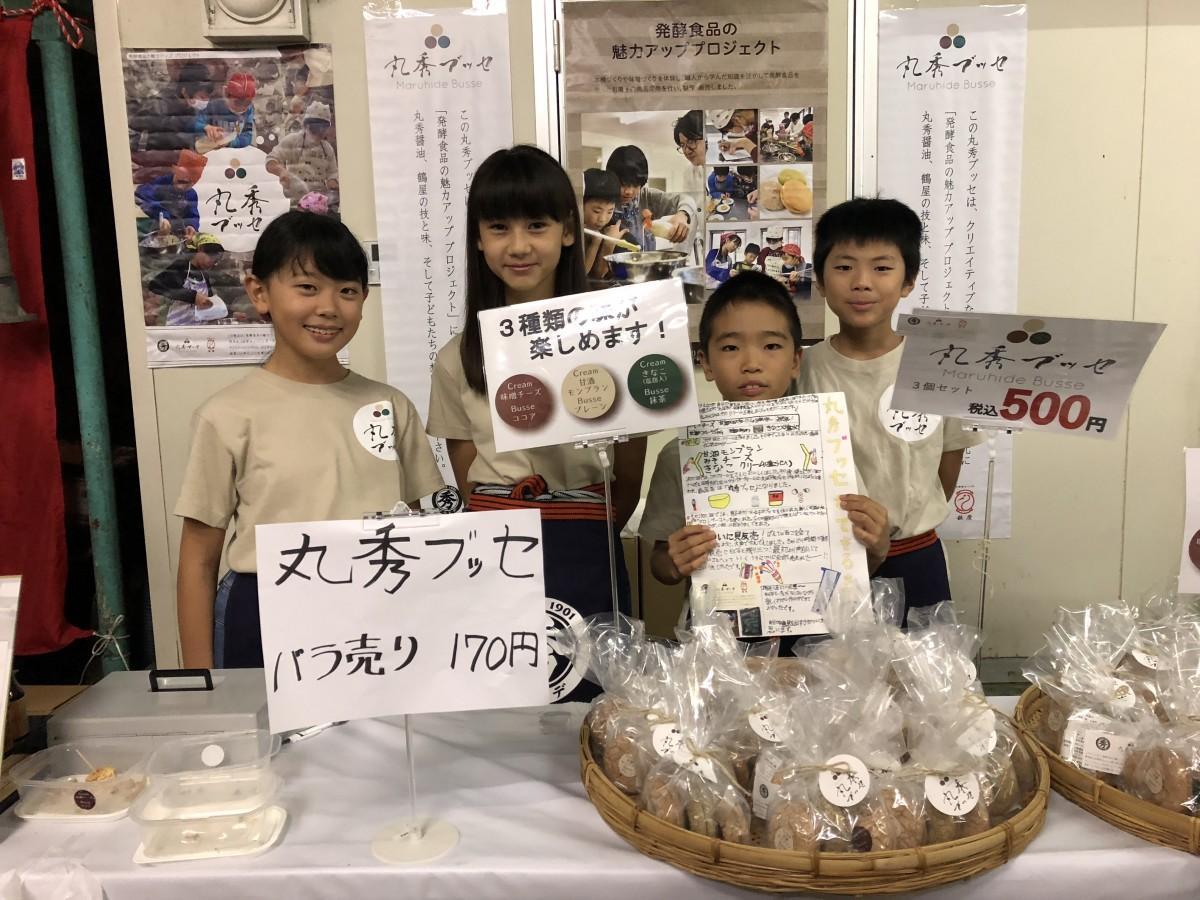 試食販売会に参加した小学生たち
