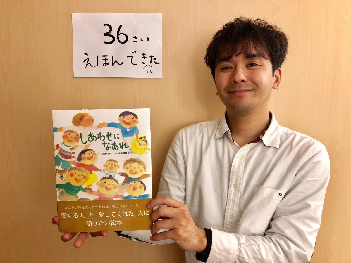 絵本「しあわせになあれ」を出版した弓削田健介さん