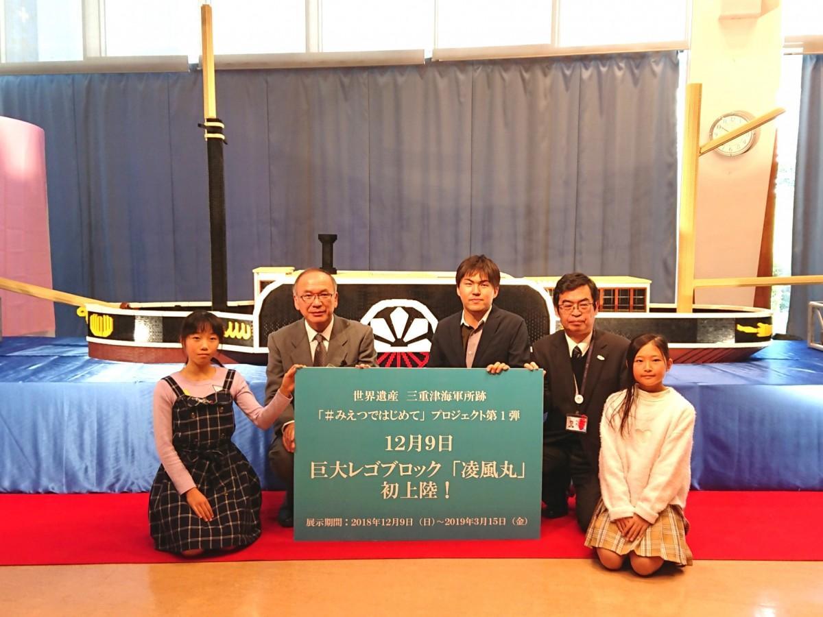 レゴブロック製「凌風丸」の完成を祝う作者の森田竜也さん(写真中央)や諸田謙次郎館長(写真左から2番目)ら