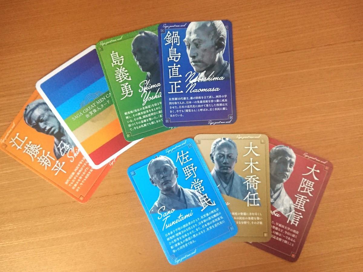 佐賀市内で配布中の「佐賀偉人カード」