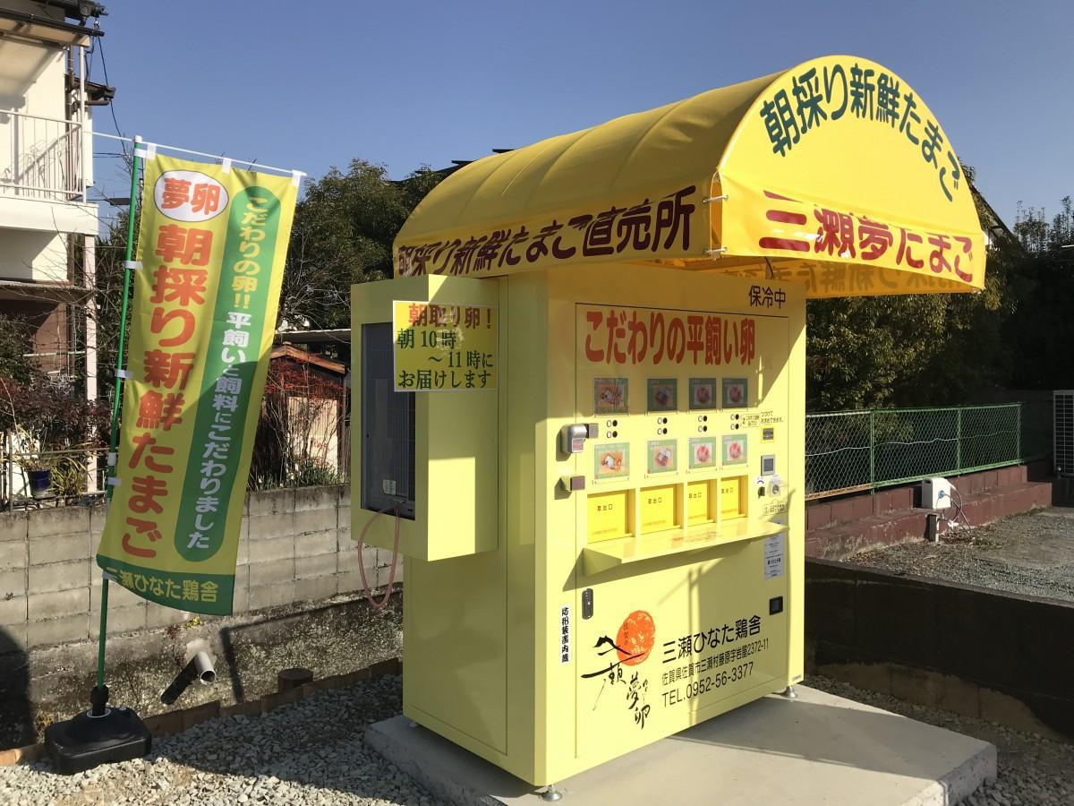 「三瀬夢卵」の自動販売機