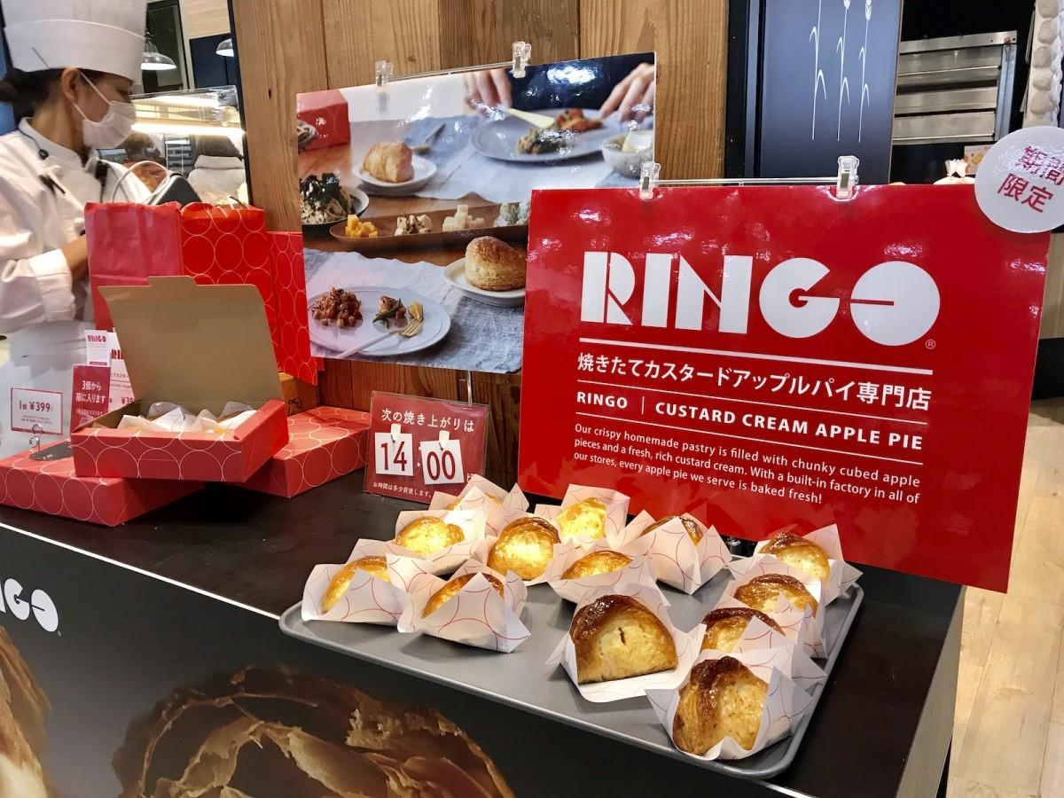 「RINGO」のカスタードアップルパイ