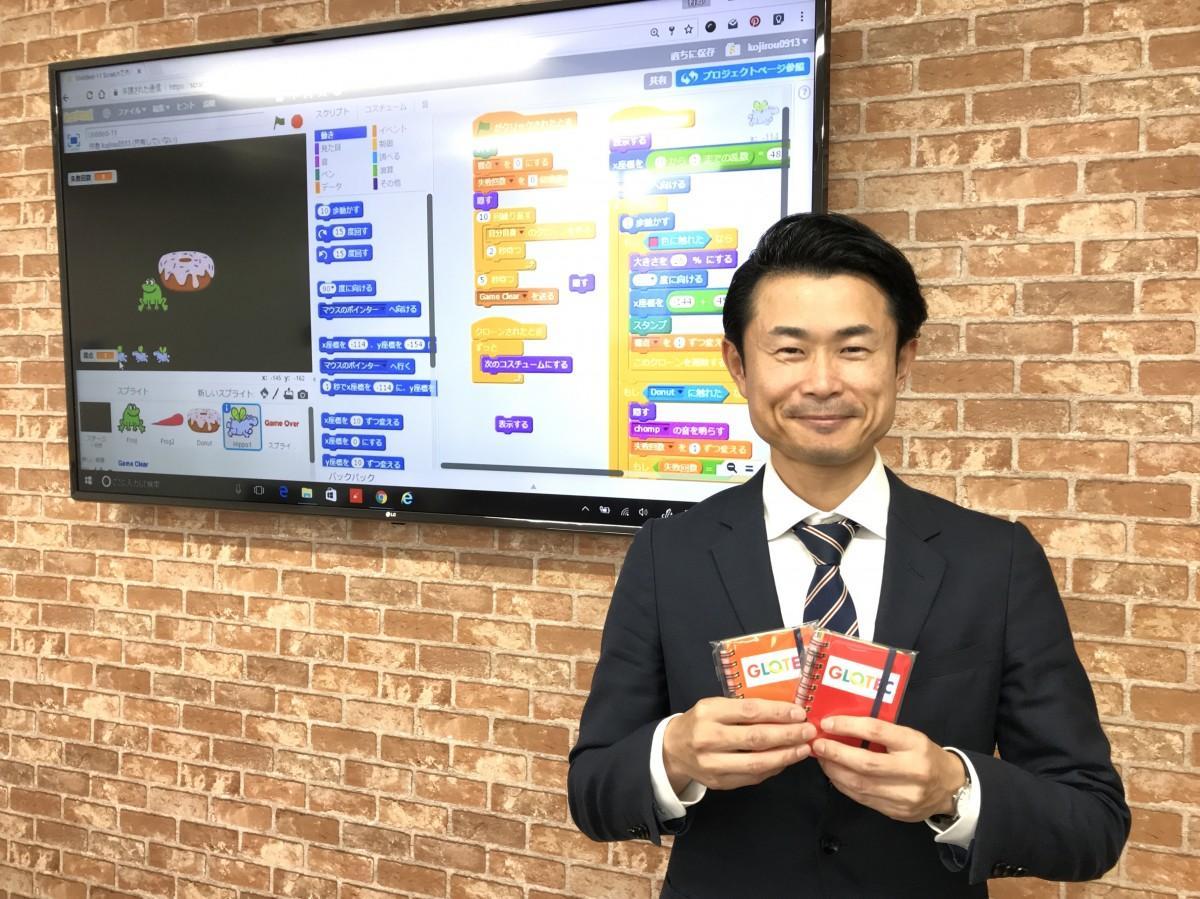 キッズプログラミング教室「GLOTEC(グローテック)」の平田雅一社長