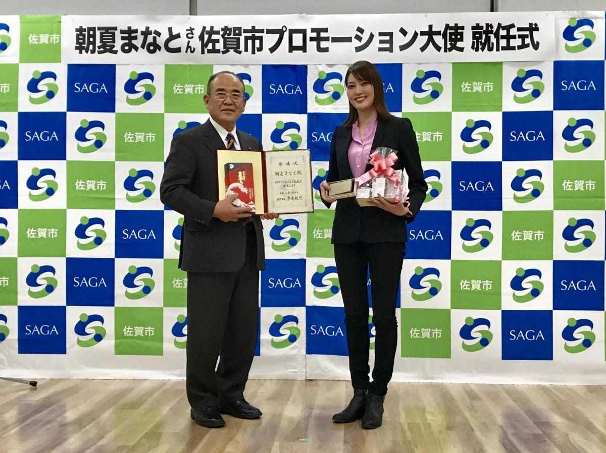 佐賀市の秀島敏行市長(左)から佐賀市プロモーション大使委嘱状を受けた朝夏まなとさん(右)