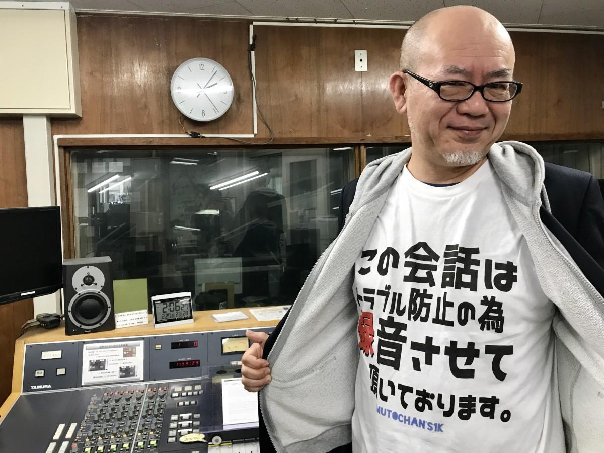 「この会話はトラブル防止の為録音させて頂いております」を着るラジオディレクター・武藤和行さん