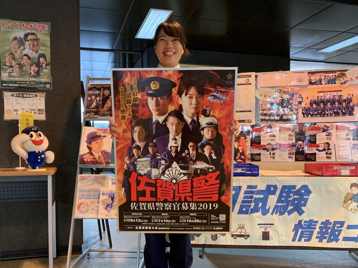 佐賀県警察官募集ポスターを手に採用への応募を呼び掛ける女性警察官