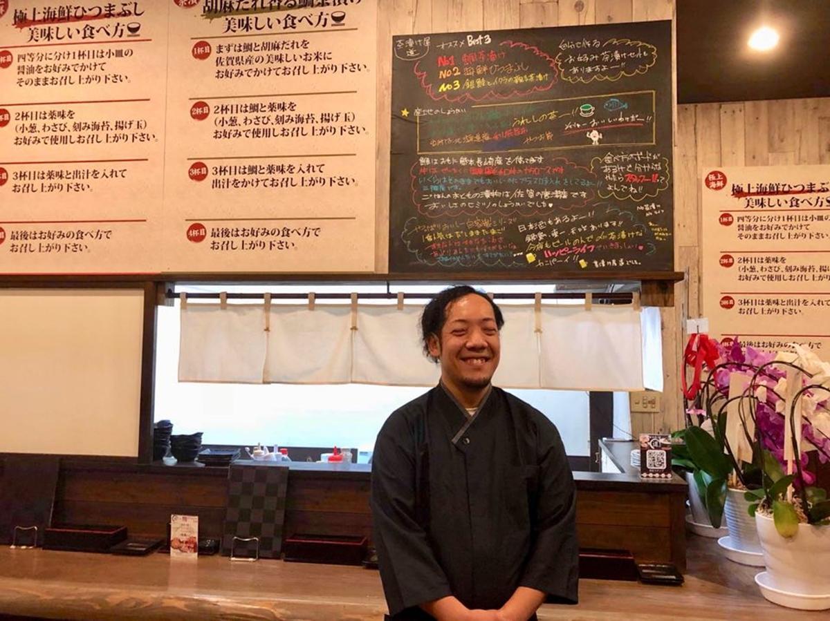 「茶漬け屋 道」の立石篤史店長