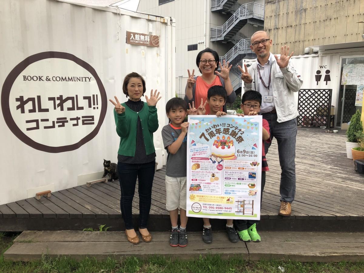 古賀秀幸さん(右)と「わいわい!!コンテナ2」スタッフ、施設利用中の小学生たち