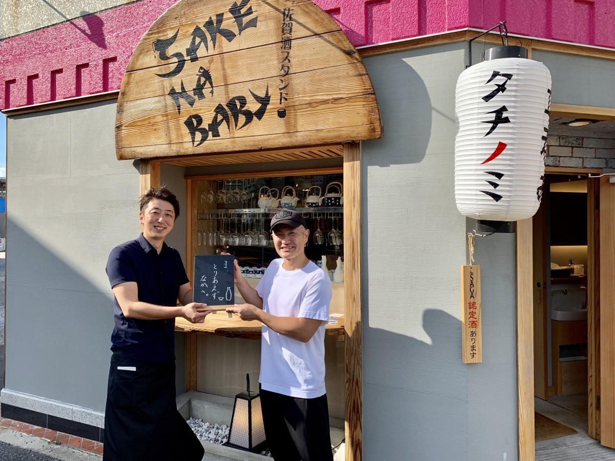 「九州恵グループ」共同代表の岩田誉識さん(右)と「SAKE NA BABY」店長の藤家智之さん(左)