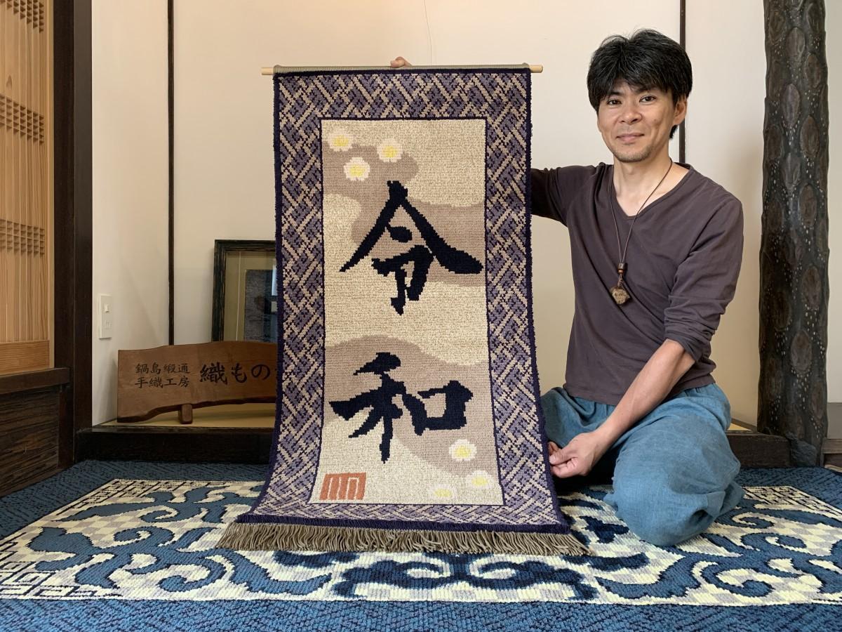 「織ものがたり」の木下真社長と「鍋島緞通」の「令和」タペストリー