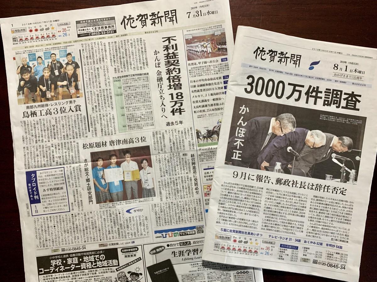 「佐賀新聞」8月1日発行のタブロイド判(右)と7月31日発行の通常判(ブランケット判、左)