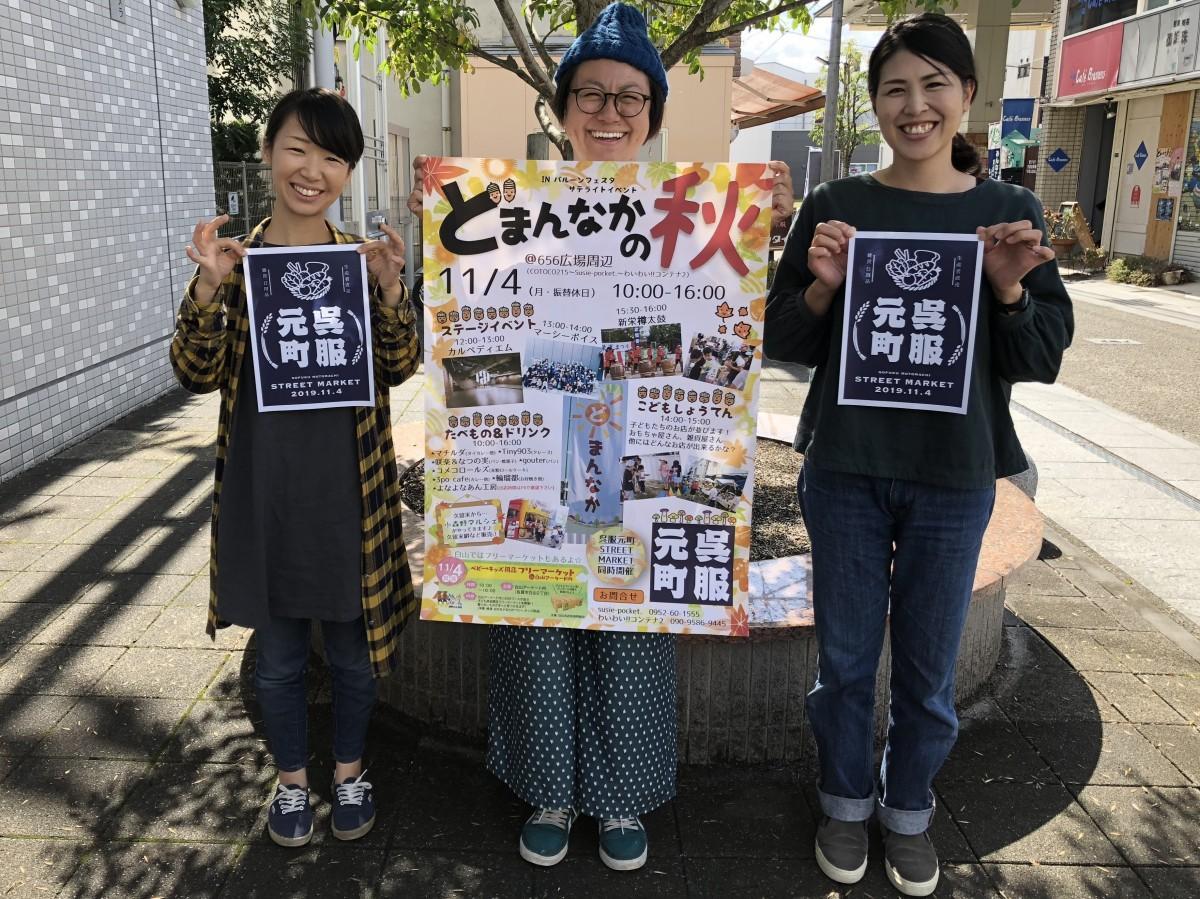 (左から)「どまんなかの秋」を企画した田中藍さん、江里口里紗さん、徳島貴子さん
